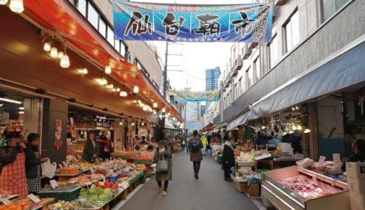 仙台朝市ってどんなところ?お店の紹介や名物コロッケ・うなぎの肝焼き等を食べ歩き
