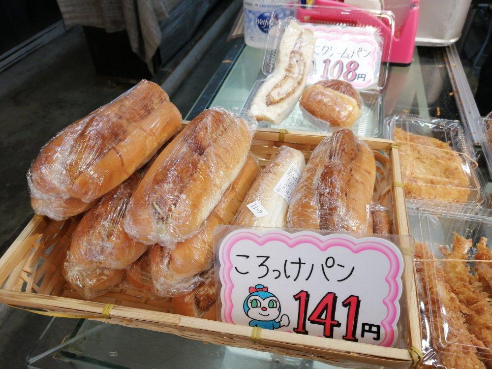 ころっけパン