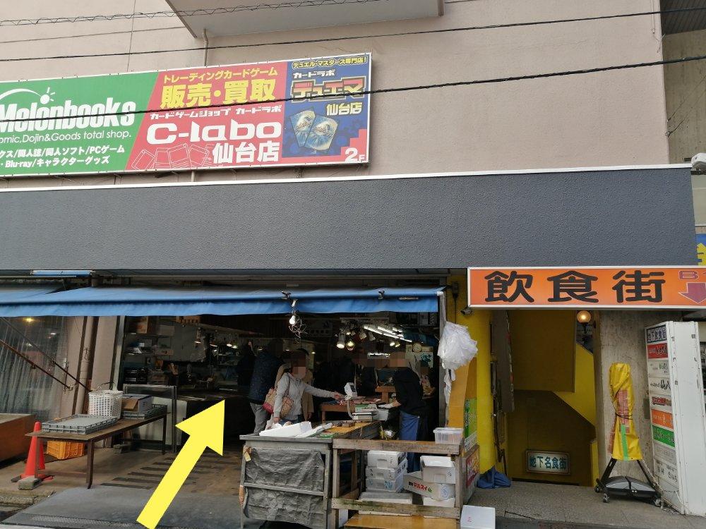仙台朝市飲食街入口