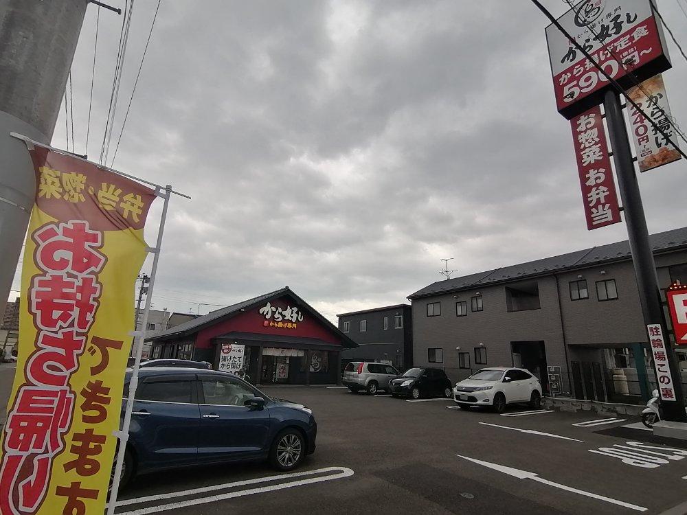 から好し志波町店の駐車場