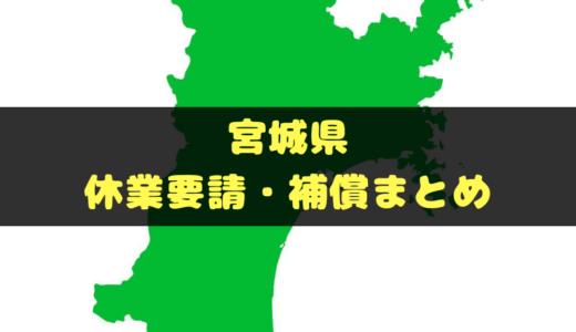 【速報】宮城県と仙台市|休業要請の対象施設や補償まとめ