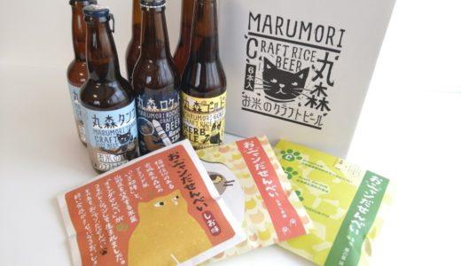 【実食レポ】新たな丸森町グルメ|おニャンだ煎餅とお米のクラフトビール