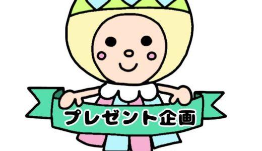 【七夕プレゼント企画】Amazonギフト券5000円を抽選で5名様に!