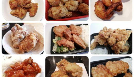【実食レポ】仙台の美味しい唐揚げ10選|今日はみんな大好きからあげだ!!