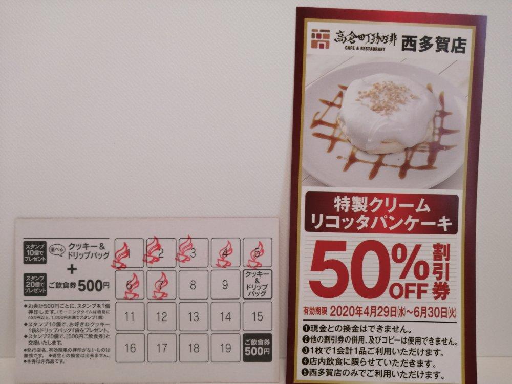 高倉町珈琲仙台西多賀店のポイントカードとクーポン