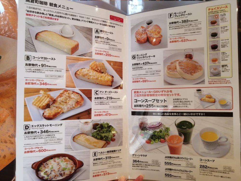 高倉町珈琲仙台西多賀店のモーニングメニュー