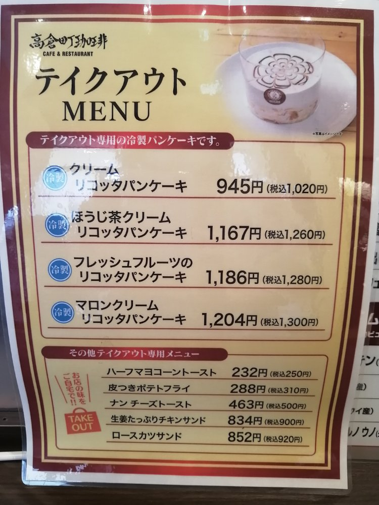 高倉町珈琲仙台西多賀店のテイクアウトメニュー