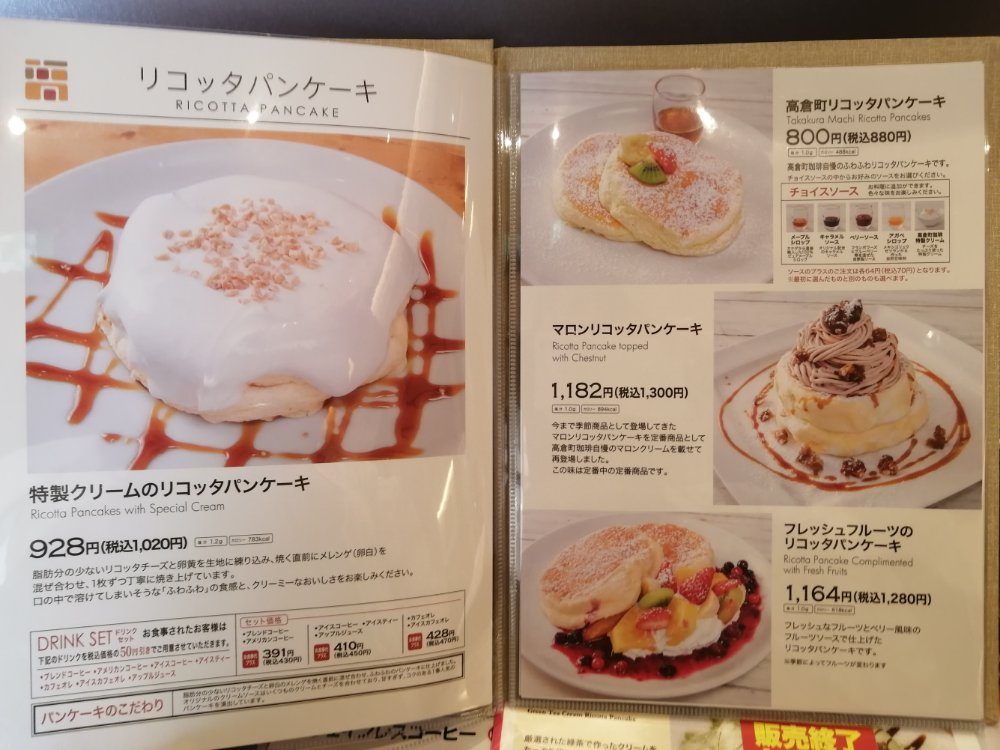 高倉町珈琲西多賀店のパンケーキメニュー
