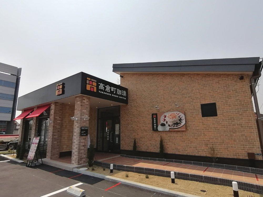 高倉町珈琲西多賀店