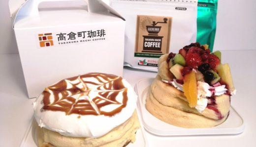 【お店レポ】高倉町珈琲 仙台西多賀店でテイクアウト|リコッタパンケーキが美味しい!