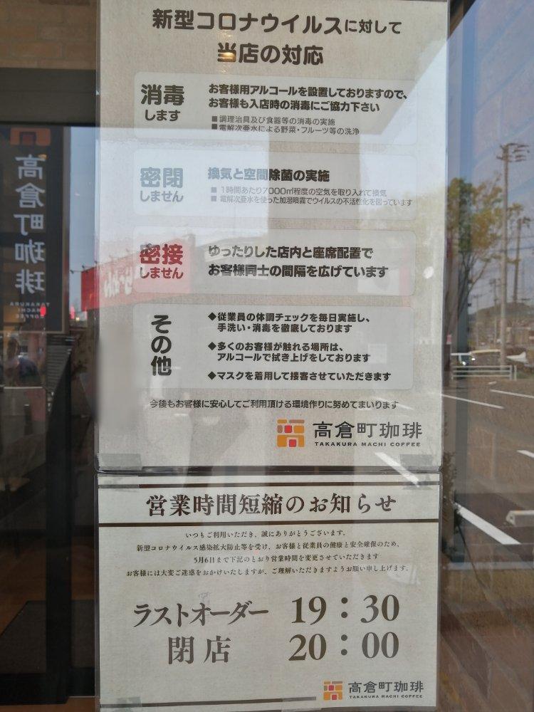 高倉町珈琲西多賀店のコロナウイルス対策