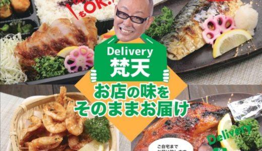 仙台の梵天食堂がデリバリー開始!気軽におうち居酒屋ができるぞ!