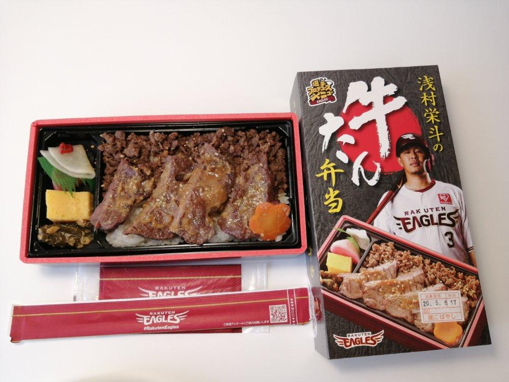 浅村栄斗の牛たん弁当