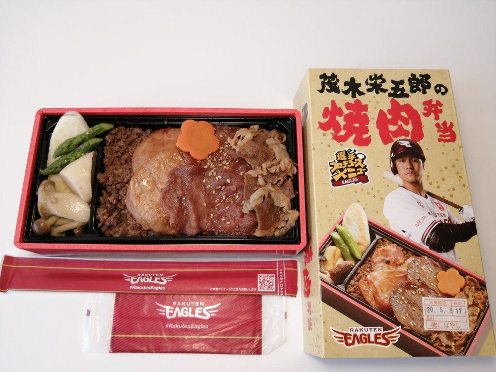 茂木栄五郎の焼肉弁当