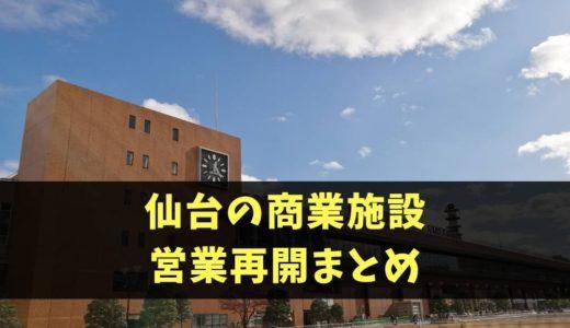 【仙台市】5月7日以降の商業施設の営業再開・営業時間まとめ