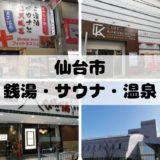仙台の銭湯・サウナ