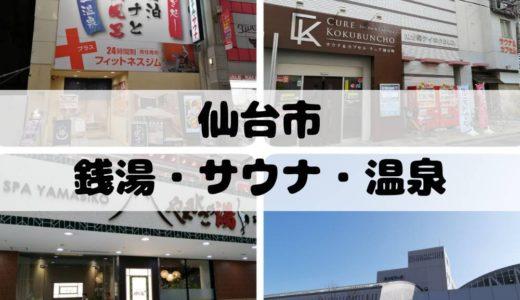 【仙台市】スーパー銭湯やサウナ・日帰り温泉施設の営業状況まとめ
