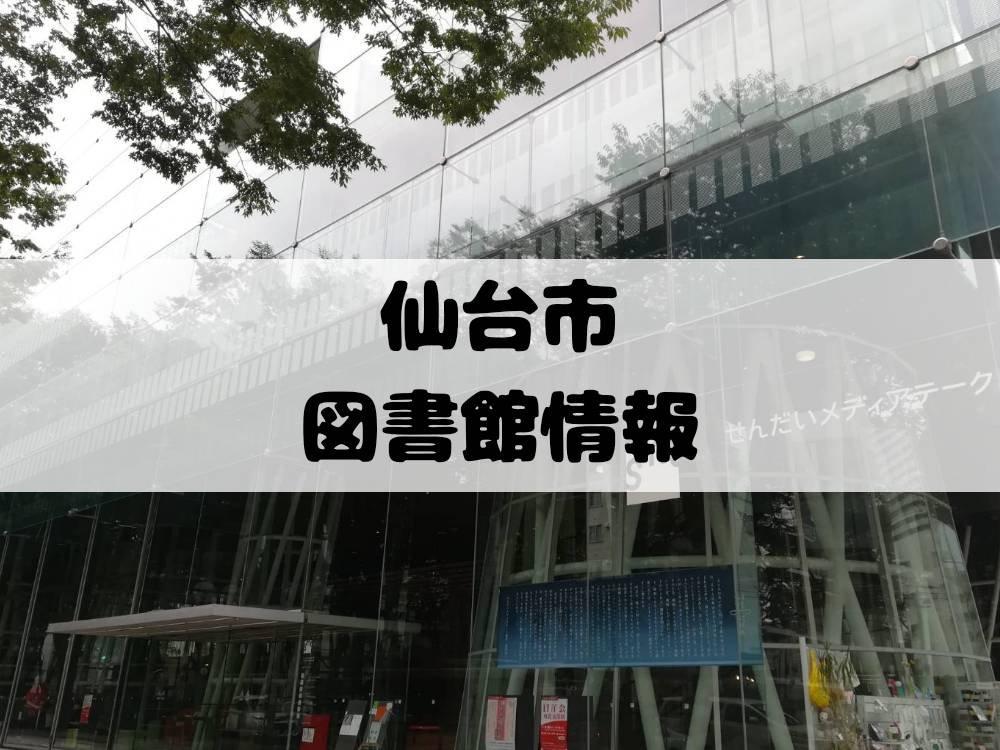 仙台市の図書館