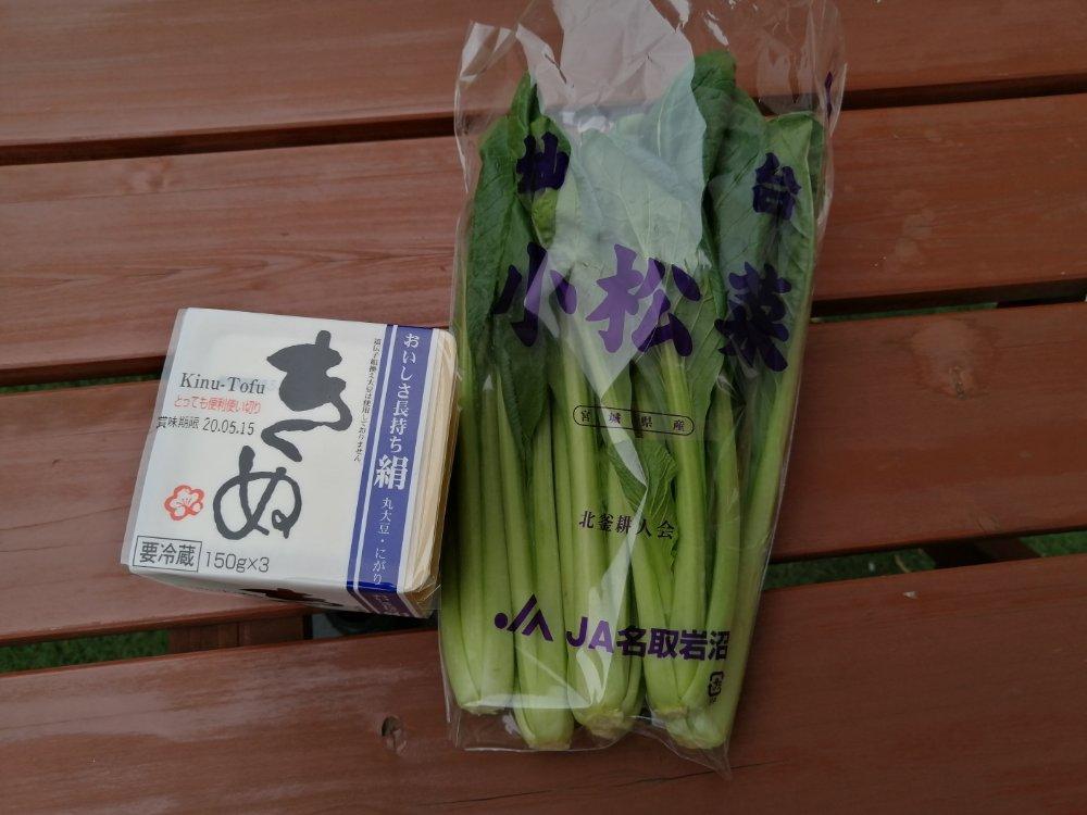 小松菜と豆腐