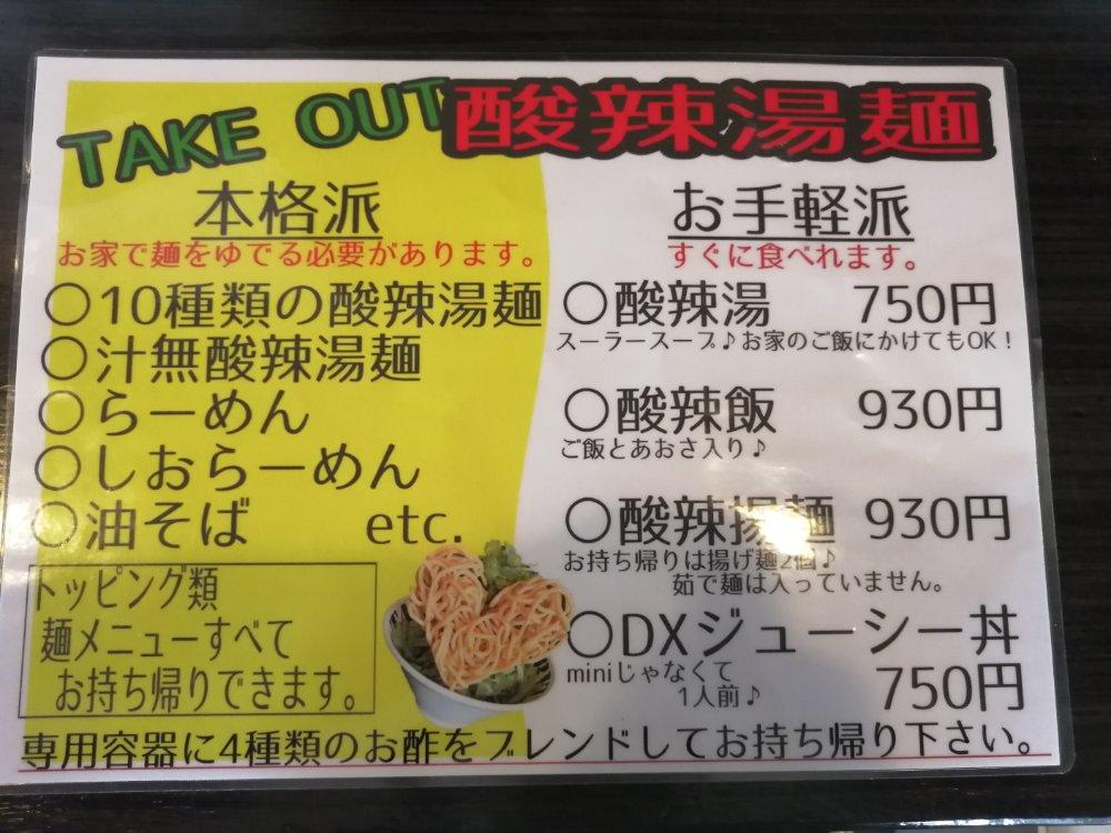 拉麺勇気のテイクアウトメニュー