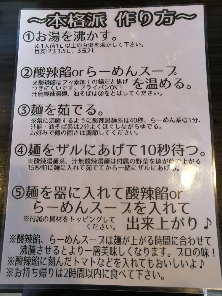 拉麺勇気の宅麺 作り方