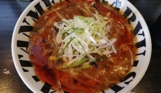 【ラーメン日記】スーラータンメン食べるならココ!拉麺勇気でテイクアウトも