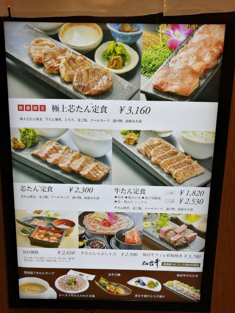 伊達の牛たん本舗 仙台駅3階牛たん通り店のメニュー
