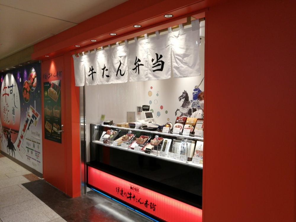 伊達の牛たん本舗 仙台駅の弁当販売所