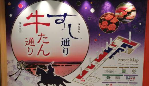 どう変わった?リニューアルした仙台駅の牛たん通りへ!近隣の穴場店も紹介