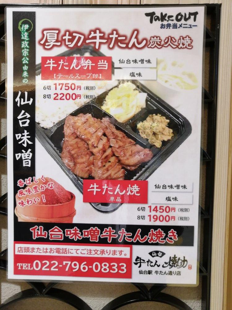 牛たん 焼助 仙台駅店のメニュー