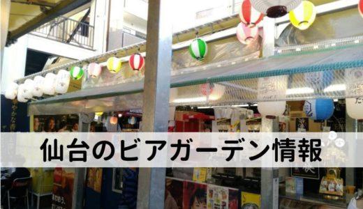 【2020年情報更新中】仙台市のビアガーデン10選|実際に行った感想アリ