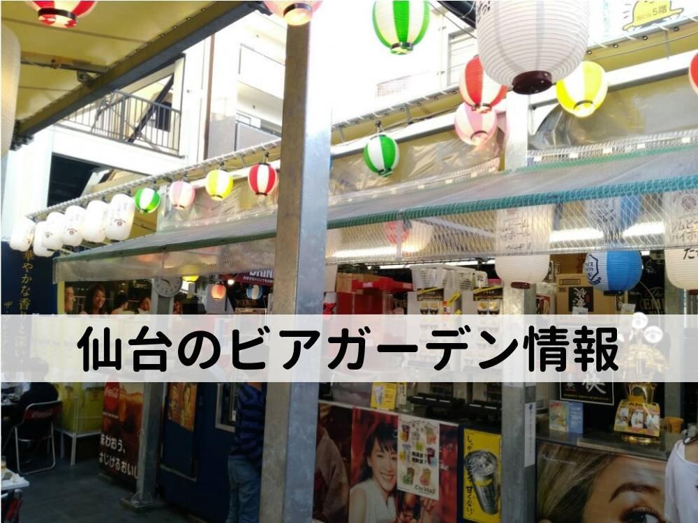 ビアガーデン 2020 仙台 【仙台サンプラザホテル】ビアガーデン2020