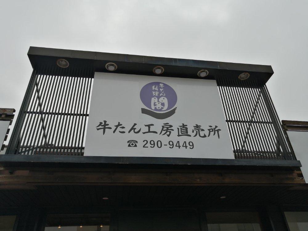 牛たん工房直売所