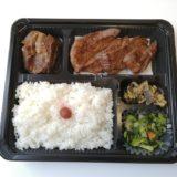 牛たん料理閣のお弁当