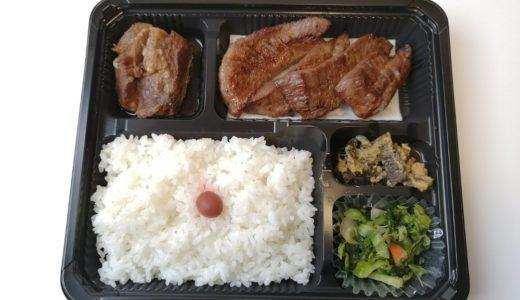 【お店レポ】牛たん料理 閣(かく)大和町工房直売所|お弁当をテイクアウト