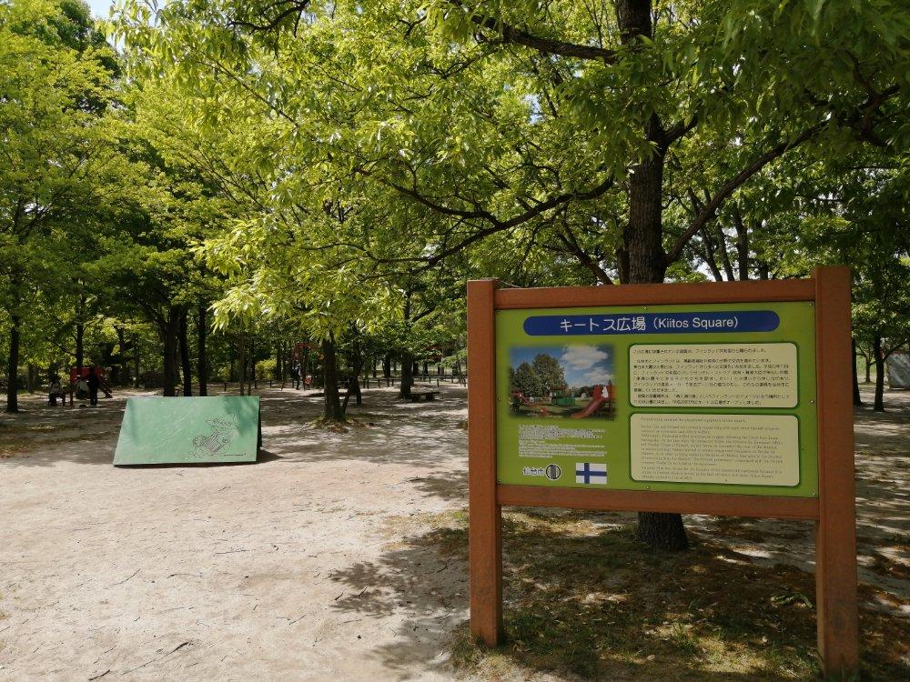 七北田公園のキートス広場