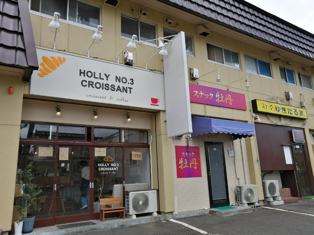 泉区中山 Holly No.3 CROISSANT