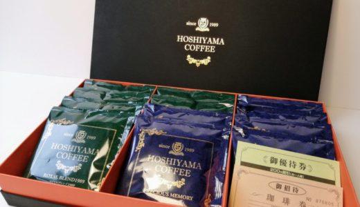 ホシヤマ珈琲のドリップセットをお取り寄せ|最高のおうちカフェを満喫!