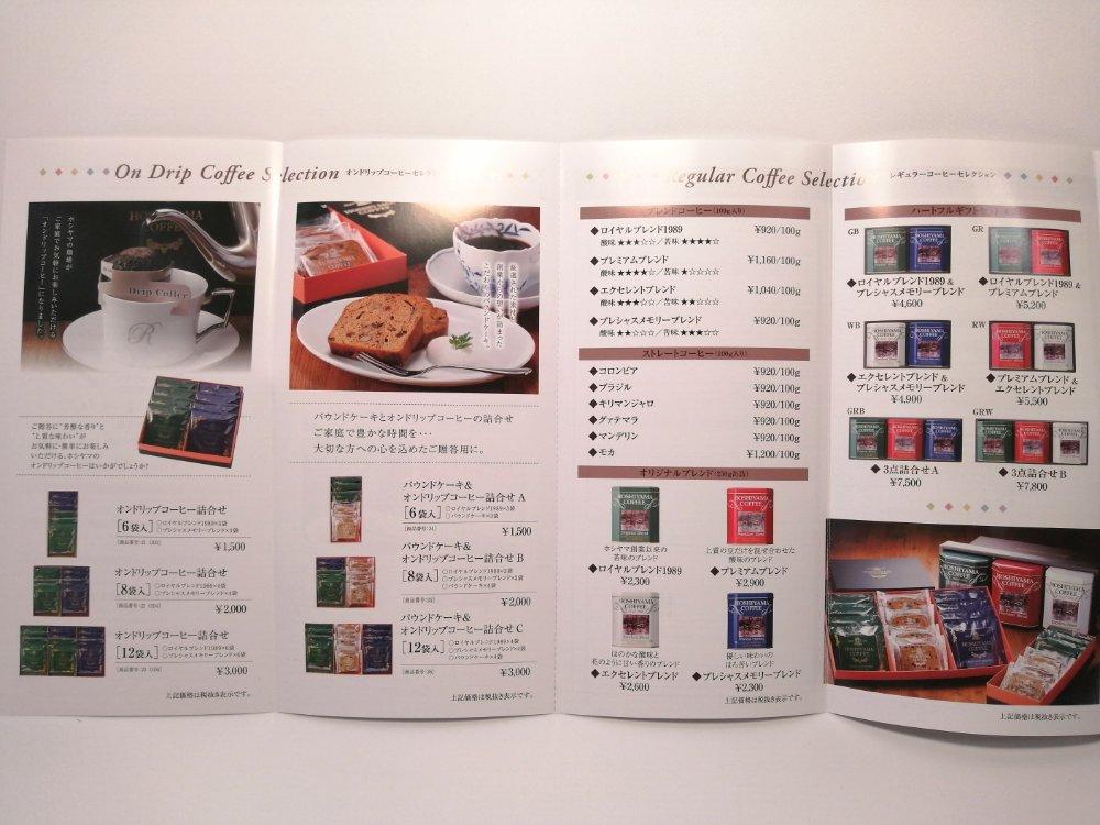 ホシヤマ珈琲のパンフレット