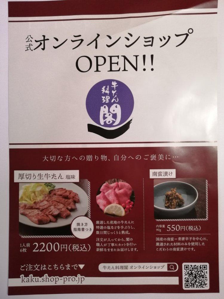 牛たん料理閣のオンラインショップ