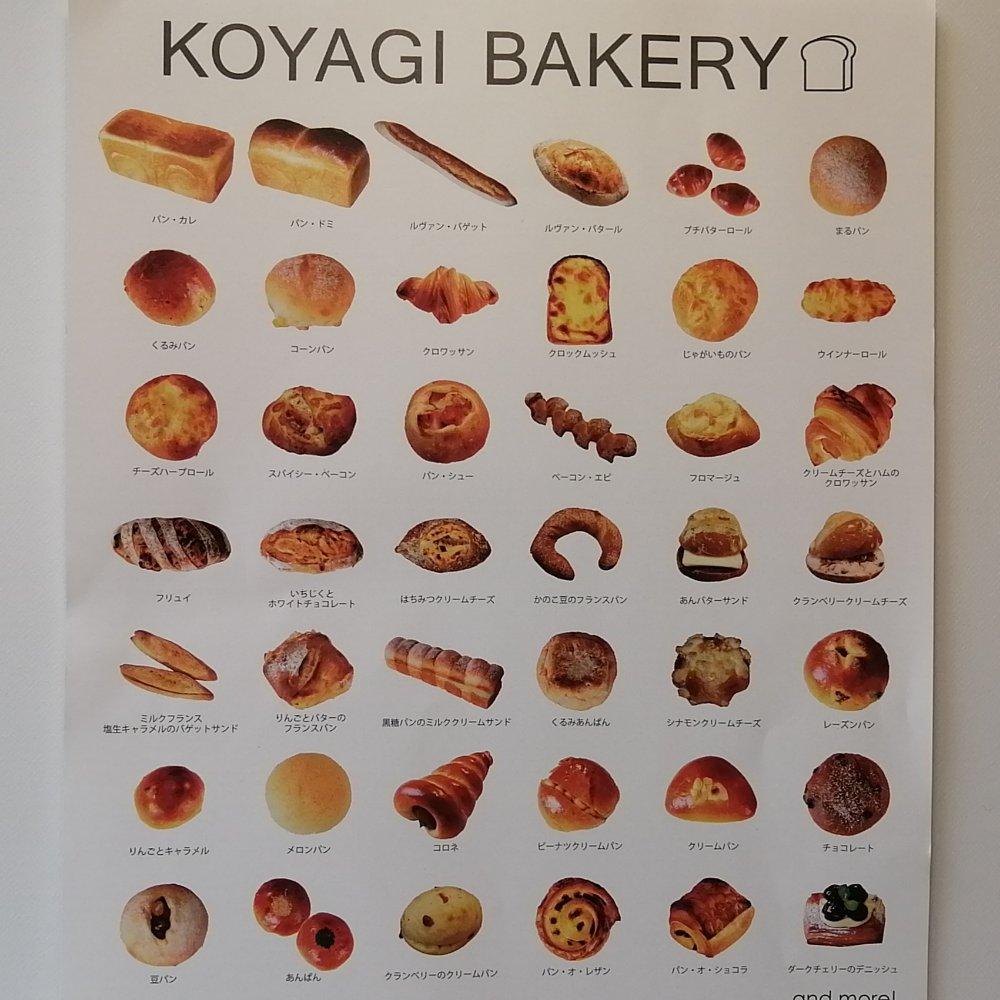 コヤギベーカリー パンの種類