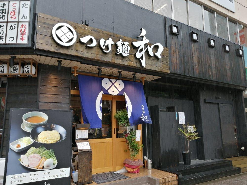 つけ麺和 仙台支店