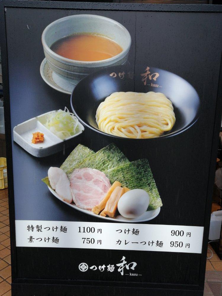 つけ麺和 仙台 メニュー