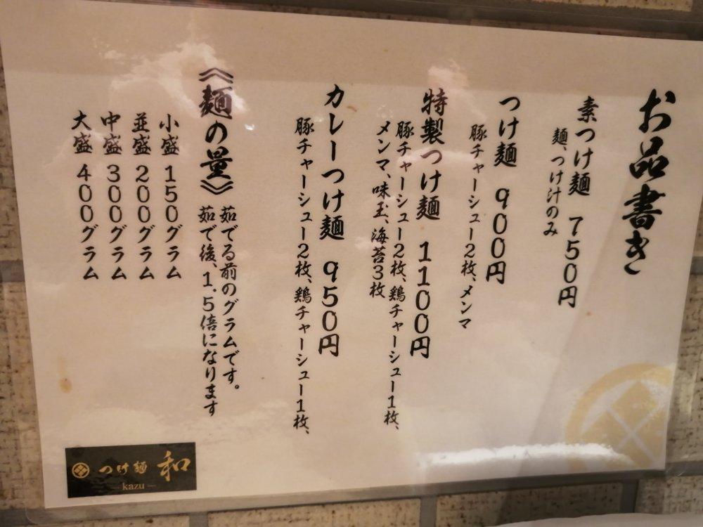 つけ麺 和 仙台支店のメニュー