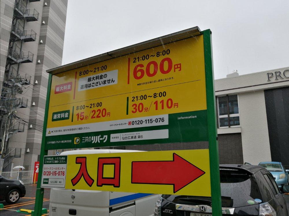 三井のリパーク 仙台広瀬通第6