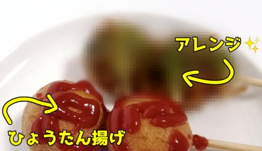 【期間限定】仙台名物ひょうたん揚げをお取り寄せ|アレンジも楽しい!
