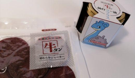 【実食レポ】牛タンラー油の最高に美味しい食べ方&牛タンジャーキー【陣中】