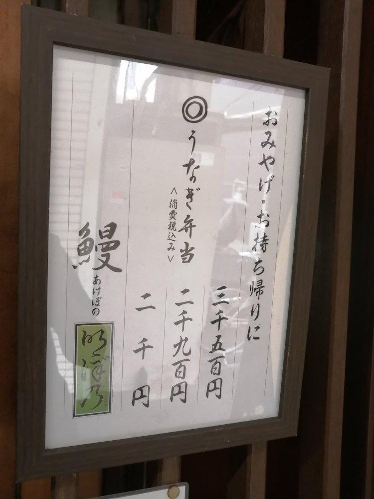 明ぼ乃 弁当テイクアウトメニュー