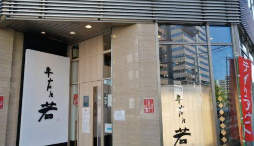 【閉店情報】牛たん若 仙台駅東口店|跡地は仙台っ子らーめん国分町店が移転