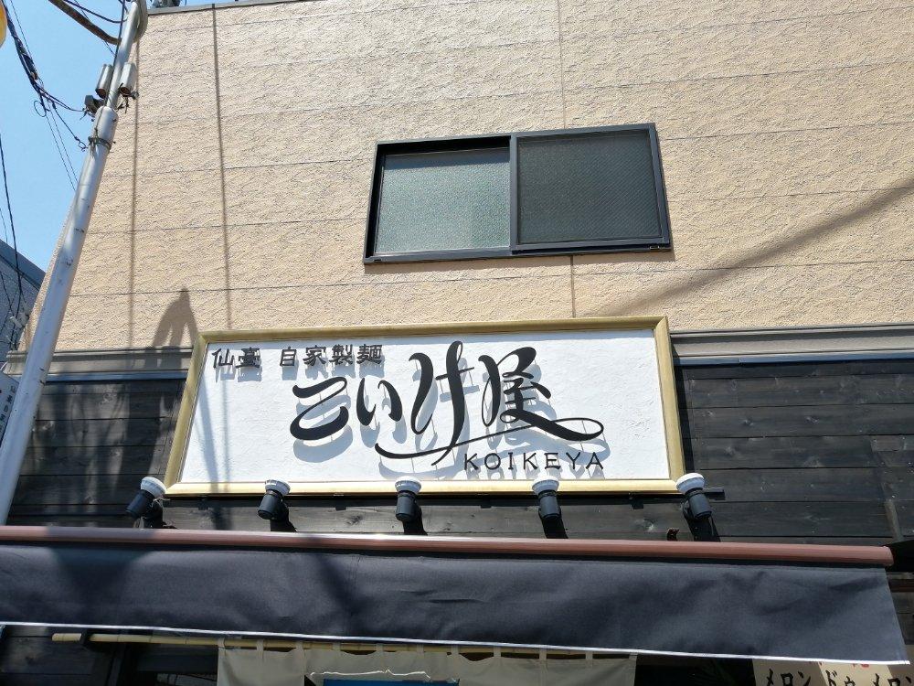 荒町の仙台自家製麺こいけ屋